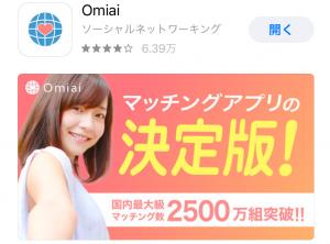 Omiai(おみあい)