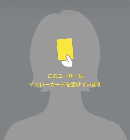 Omiai(おみあい)のイエローカード