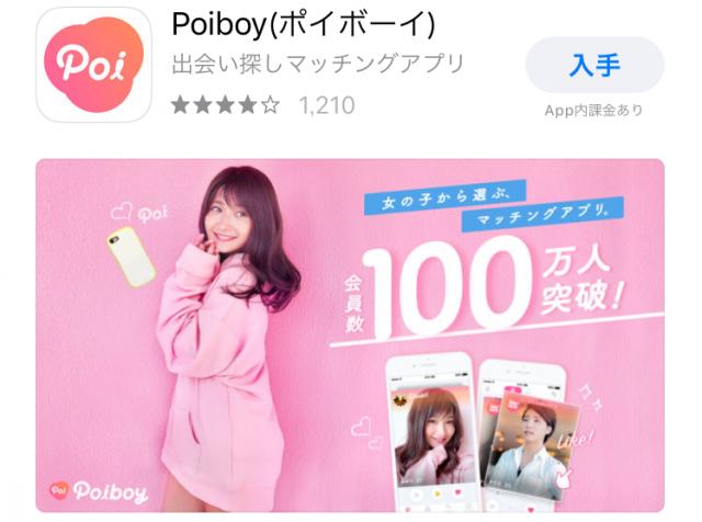 Poiboy(ポイボーイ)