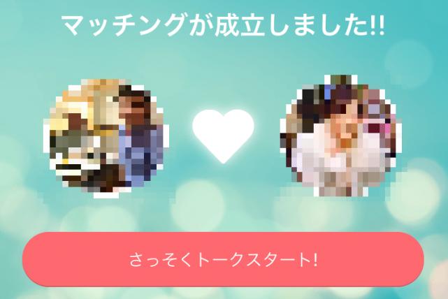 with(ウィズ)でのマッチング