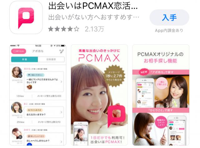 pcmaxのダウンロード