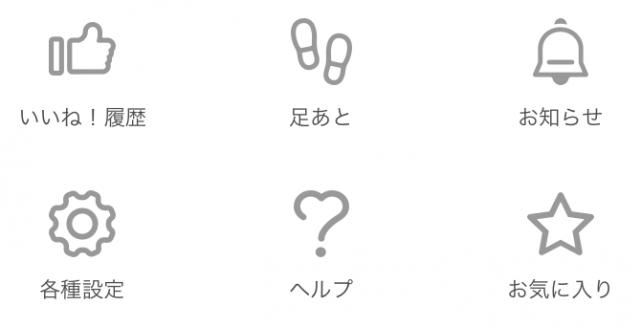 婚活アプリwith(ウィズ)