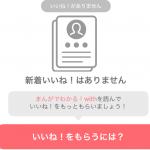 【必見】with(ウィズ)でマッチングしない?女性経験者が理由と改善方法を大公開!