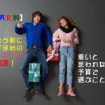 【2019】付き合う前のプレゼント男女別おすすめ8選!重いと思われない予算でいこう!