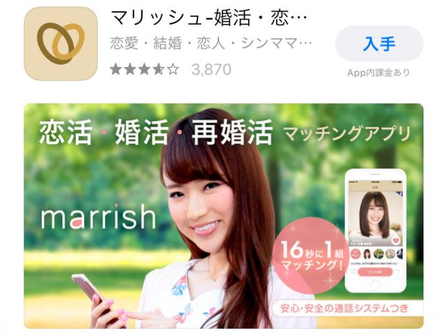 マッチングアプリ「マリッシュ」
