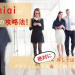 【必見】Omiai(おみあい)攻略法9選!絶対に外せないプロフィール写真&自己紹介文のコツ