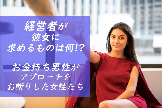 【体験談】経営者が彼女に求めるものは?お金持ちの私がアプローチをお断りした女性達