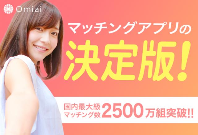 マッチングアプリのomiai(おみあい)