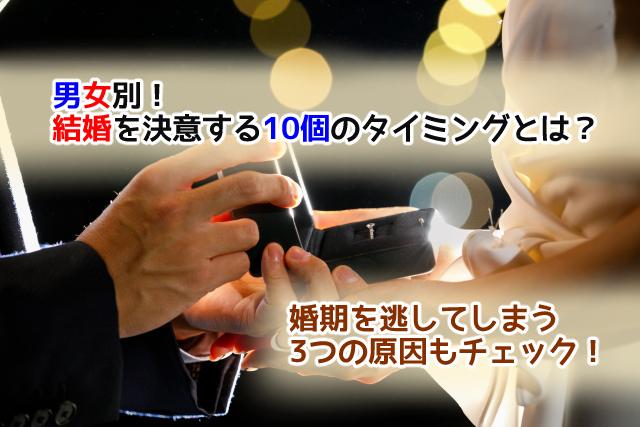 【必見】男女別!結婚を決意するタイミング10選!婚期を逃してしまう3つの原因も