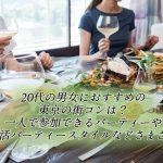 【必見】20代におすすめの東京の街コンは?一人参加可能&婚活パーティースタイルも