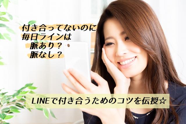【解明】付き合ってないのに毎日LINE(ライン)!脈あり?脈なし?付き合うためのコツ