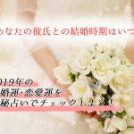 【占い】彼氏との結婚の時期はいつ?2019年の結婚運・恋愛運を数秘で占おう!