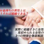 【体験談】お金持ち男性と結婚する方法&見初められる女性の3つの特徴!