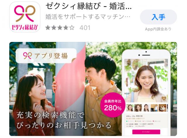 マッチングアプリ「ゼクシィ縁結び」