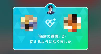 with(ウィズ)の秘密の質問