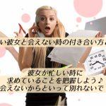 【解明】忙しい彼女と会えない時の付き合い方。忙しい時に彼女が求めることは?別れないで!