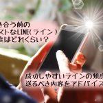 【解明】付き合う前のベストなLINE(ライン)頻度は?成功しやすいライン頻度&送る内容