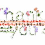 【必見】Omiai(おみあい)で「ありがとう」をすぐに送るべき理由。メッセージも早めに!
