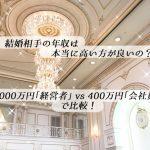 【体験談】結婚相手の年収は高い方が良いのか?5000万円vs400万円!婚活の参考に!