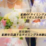 【体験談】結婚のタイミングは男女で考えが違う!男女別の結婚を意識するタイミング