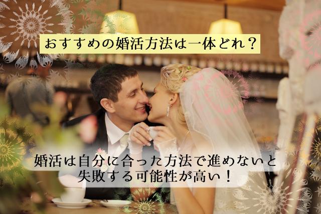 【必見】婚活のおすすめの方法はどれ?婚活は自分に合う方法で進めないと失敗する!