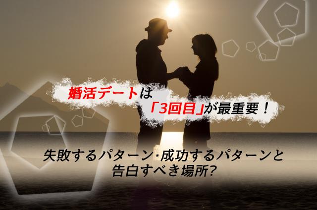 【詳細】婚活デートは「3回目」が最重要!失敗・成功パターンと告白すべき場所