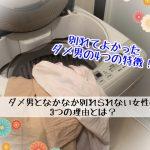 【体験談】別れてよかったダメ男の4つの特徴!別れられない3つの理由と彼氏との同棲記録