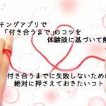 【体験談】マッチングアプリで「付き合うまで」コツ!付き合うまでに失敗しないために