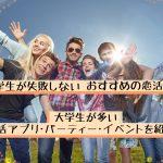 【必見】大学生が失敗しない恋活は?大学生が多い恋活アプリ・パーティー・イベント