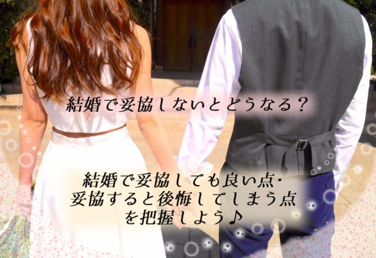 【体験談】結婚で妥協しないとどうなる?結婚で妥協しても良い点・後悔する点