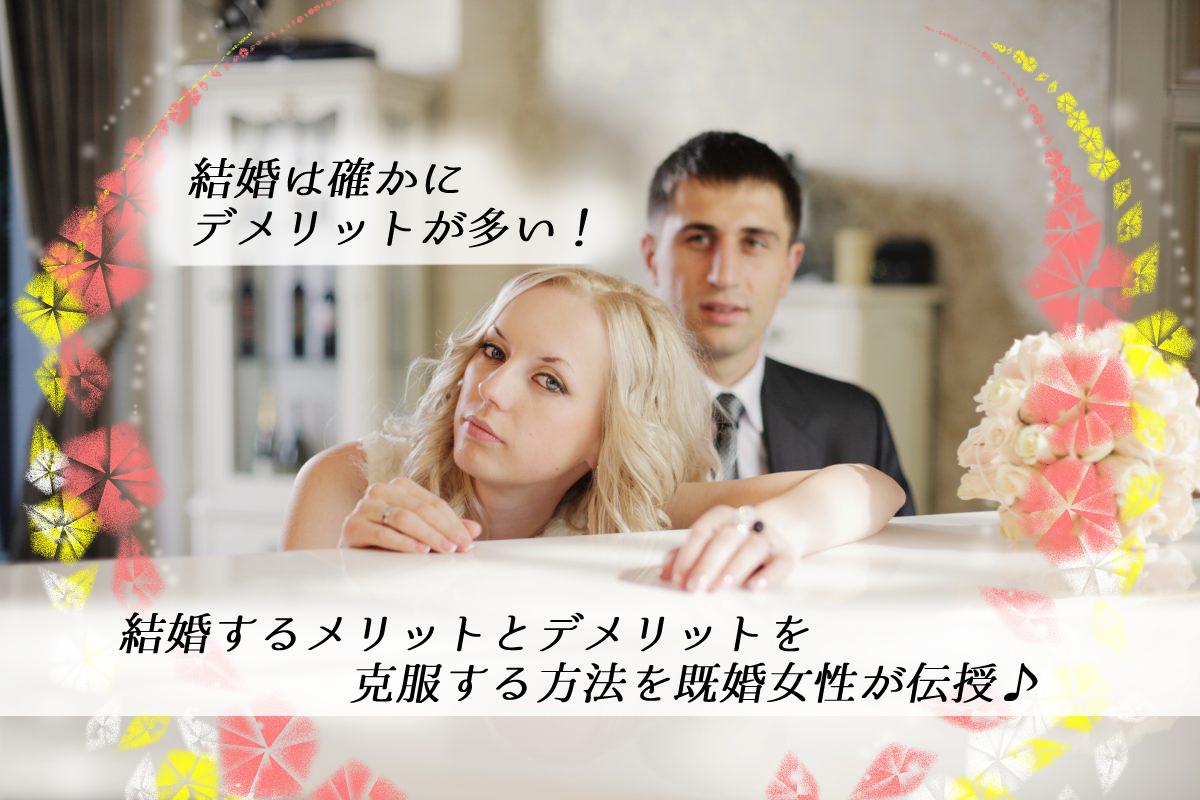【体験談】結婚はデメリットだらけ。結婚するメリットとデメリットの克服法