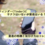 【体験談】ティンダー(Tinder)はサクラ無し・業者アリ!特徴と見分け方はコレだ!