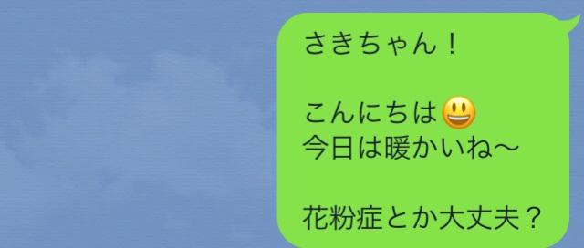 会話の最後が「?」のLINE(ライン)