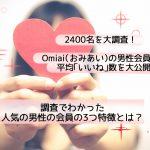 【2019】2400名調査!Omiai(おみあい)の男性平均いいね数大公開!人気会員の3つ特徴も