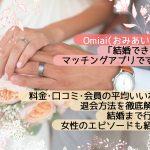 【体験談】Omiai(おみあい)は結婚できるマッチングアプリ!料金・口コミ・いいね数・退会