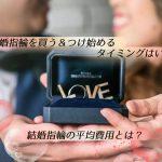 【体験談】結婚指輪のタイミングはいつ?結婚指輪を買う&つけるタイミングと平均費用