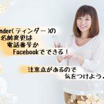 【詳細】Tinder(ティンダー)の名前変更は電話番号かFacebookを使う!注意点アリ!