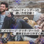 【写真】Tinder(ティンダー)の使い方完全版!料金・メッセージ・マッチ・マークの意味