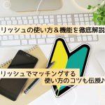 【詳細】マリッシュの使い方&機能完全版!マリッシュでマッチングする使い方のコツ