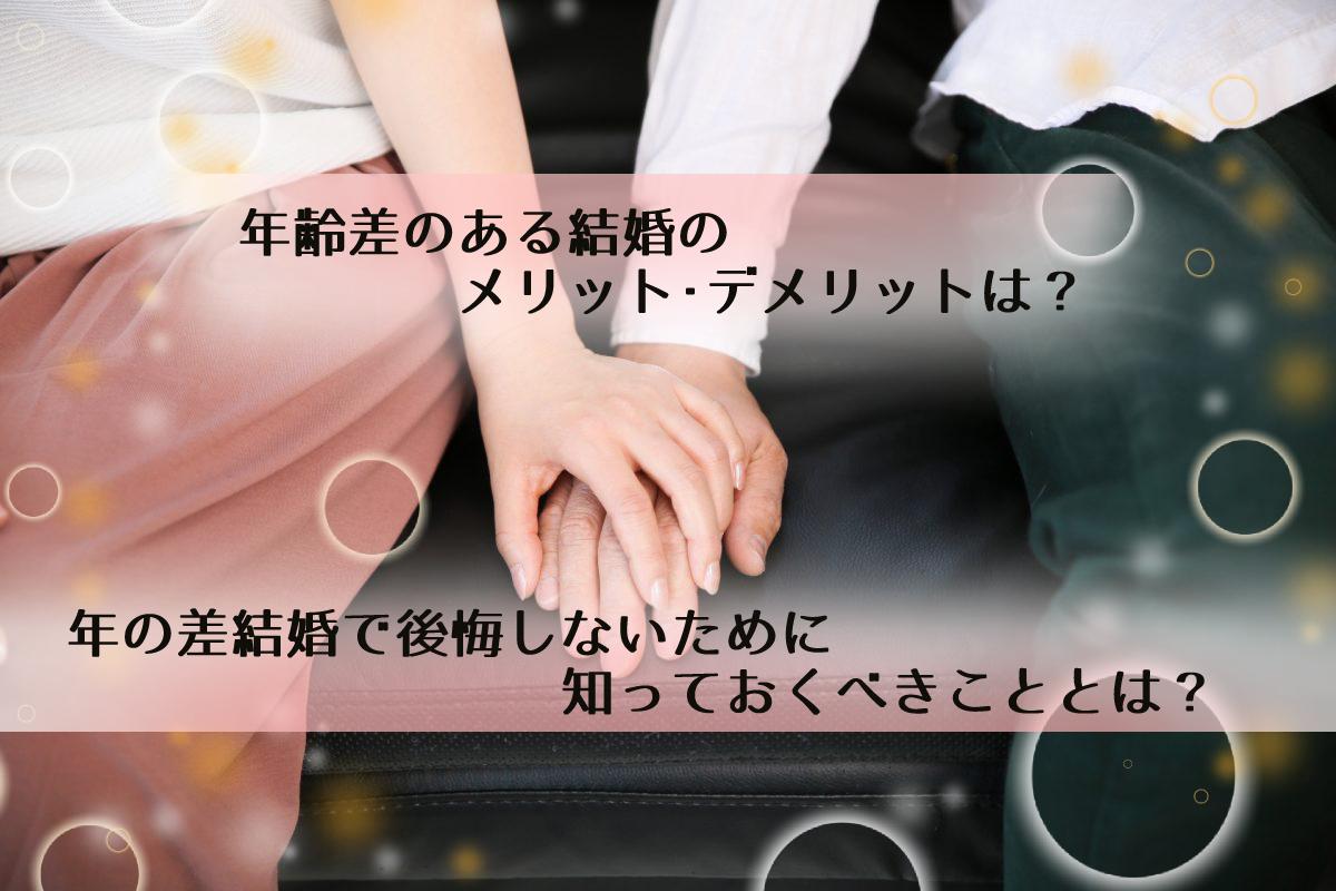 【体験談】年齢差のある結婚のメリット・デメリットは?年の差結婚で後悔しないために