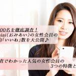 【2019】2400名調査!Omiai(おみあい)の女性平均いいね数大公開!人気会員の3つ特徴