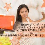 【体験談】Tinder(ティンダー)でモテるプロフィール写真&書き方のコツは?画像&例文アリ