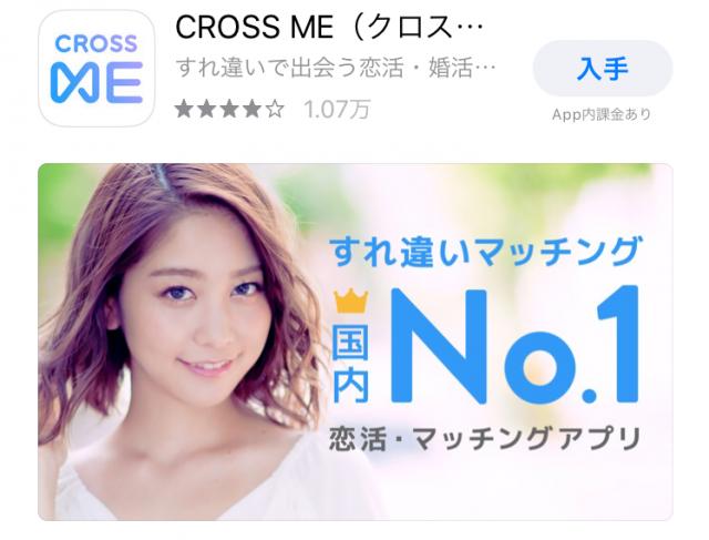 クロスミー(CrossMe)