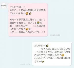 Omiai(おみあい)のメッセージ