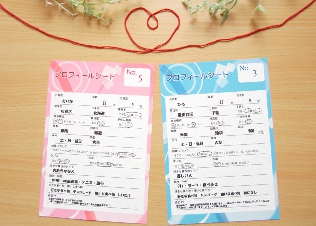 婚活パーティーのプロフィールカード