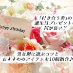 【2019】男女別!付き合う前の誕生日プレゼント選ぶコツ&おすすめ10選!値段の相場も!
