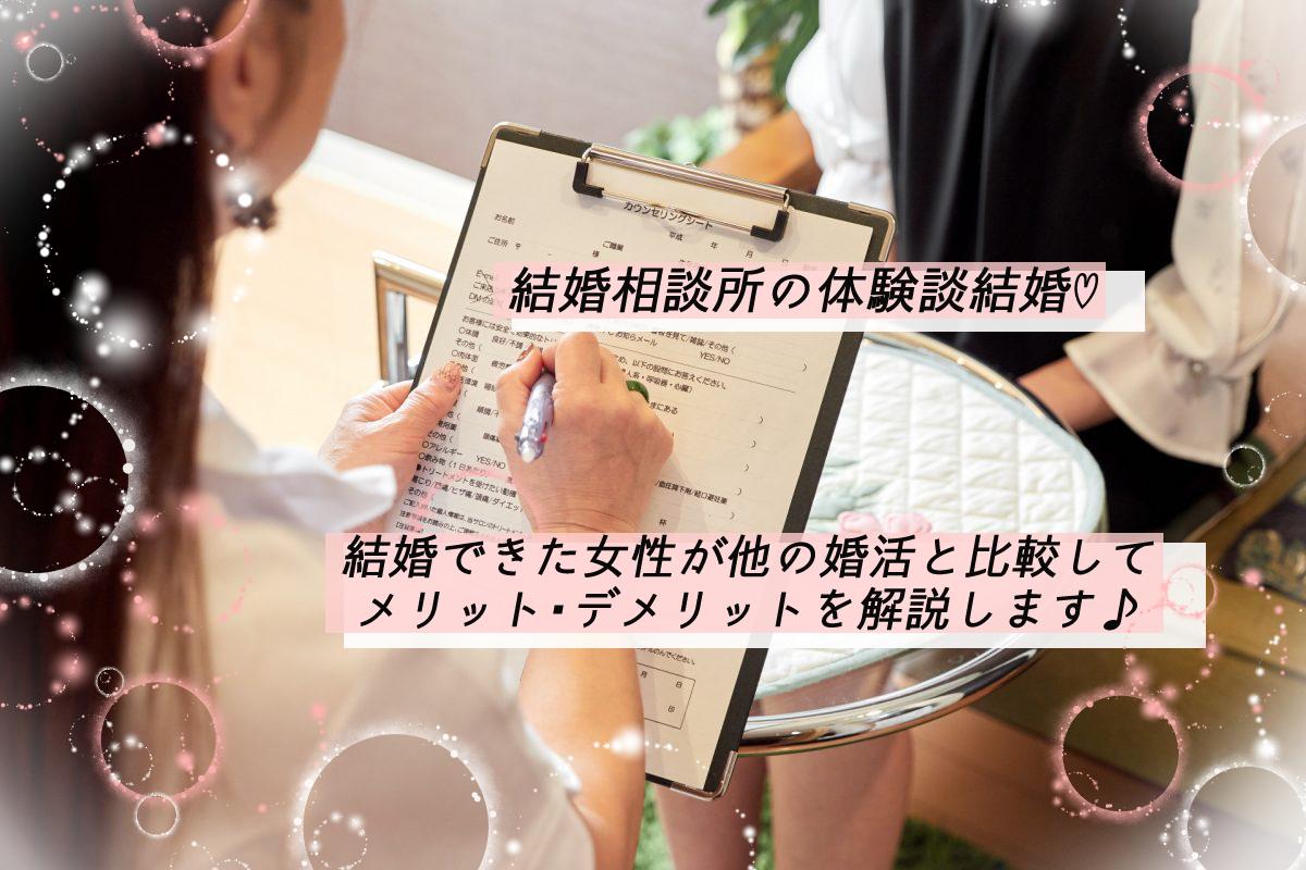 【結婚相談所の体験談】結婚できた女性が他の婚活と比較しメリット・デメリットを解説