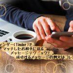 【体験談】ティンダー(Tinder)でマッチしたら送るメッセージテクニック!成功する例文も
