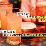 【体験談】街コンは一人でも参加できる!東京で一人で楽しめる4つのおすすめ街コン