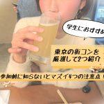【必見】学生におすすめ東京の街コン厳選2つ&参加前に知らないとマズイ4つの注意点